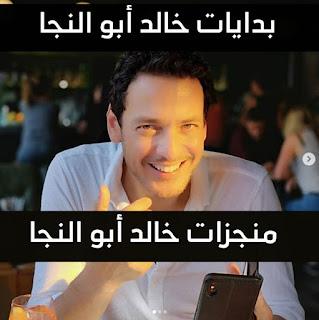 بدايات خالد أبو النجا وأعماله