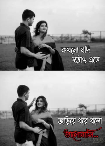Tumi Bujhoni Ami Bolini Whatsapp Status