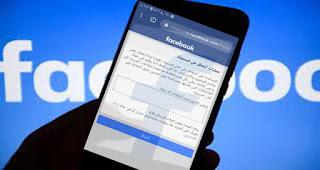 حل مشكلة حظر التعليقات في الفيس بوك في دقائق