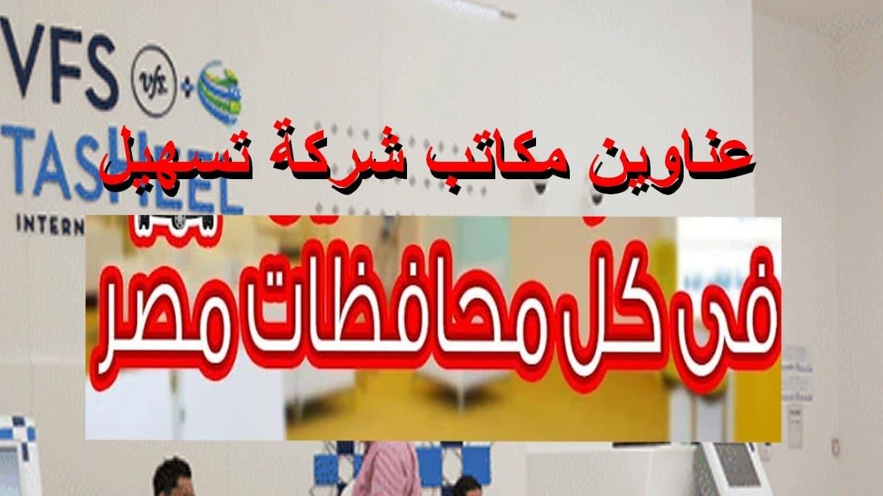 عناوين مكاتب تساهيل في مصر