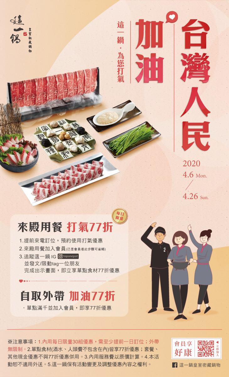 【這一鍋】台灣人民加油,77折打氣優惠