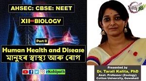 Human Health and Disease | মানুহৰ স্বাস্থ্য আৰু ৰোগ | Biology | Class XII | AHSEC | Part II
