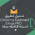 تطبيق لوحة المفاتيح Chrooma - Chameleon Keyboard Pro النسخة المدفوعة مجانا
