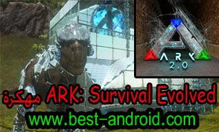 ،تحميل لعبة ARK: Survival Evolved مهكرة كاملة اخر اصدار للاندرويد تحميل لعبة ark: survival evolved للاندرويد تحميل لعبة ARK: Survival Evolved مجانا للاندرويد تحميل لعبة ARK مهكرة ark: survival evolved apk mod ark: survival evolved mobile تحميل ارك سرفايفل مهكرة للايفون تحميل لعبة ارك سرفايفل للكمبيوتر بحجم صغير ARK: Survival Evolved APK + OBB تحميل لعبة ark: survival evolved للاندرويد مهكرة تحميل لعب ة ARK: Survival Evolved مجانا للاندرويد ark: survival evolved mobile تحميل لعبة ارك سرفايفل مجانا للكمبيوتر ark: survival evolved pc ark: survival evolved apk mod ark: survival evolved apk + obb تحميل ارك سرفايفل للكمبيوتر 2020      ark: survival evolved apk mod تحميل ark: survival evolved apk ownload ark: survival evolved android apk download ark: survival evolved mod apk for pc ARK: Survival Evolved Mobile ARK: Survival Evolved apk PC Www ARK: Survival Evolved Ark survival evolved apk sum