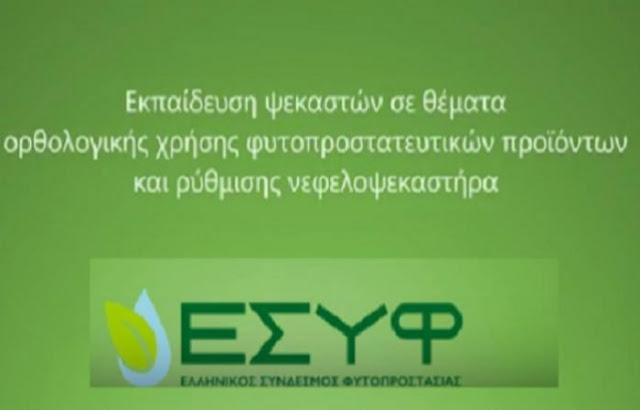 Εκπαίδευση σε ψεκαστές της Αργολίδας από τον Ελληνικό Σύνδεσμο Φυτοπροστασίας (βίντεο)