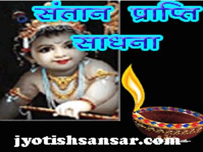 santan prapti sadhna in hindi jyotish