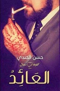 مخطوطة بن إسحاق - العائد - حسن الجندي