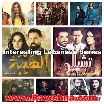 افضل مسلسلات لبنانية مشوقة على الإطلاق