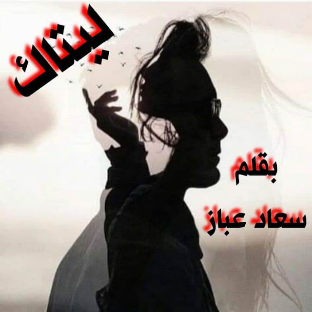 ليتاك للمبدعة سعاد عباز