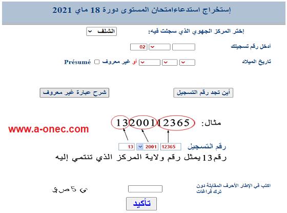 سحب استدعاء امتحان اثبات المستوى 2021، كيفية استرجاع رقم تسجيل المراسلة