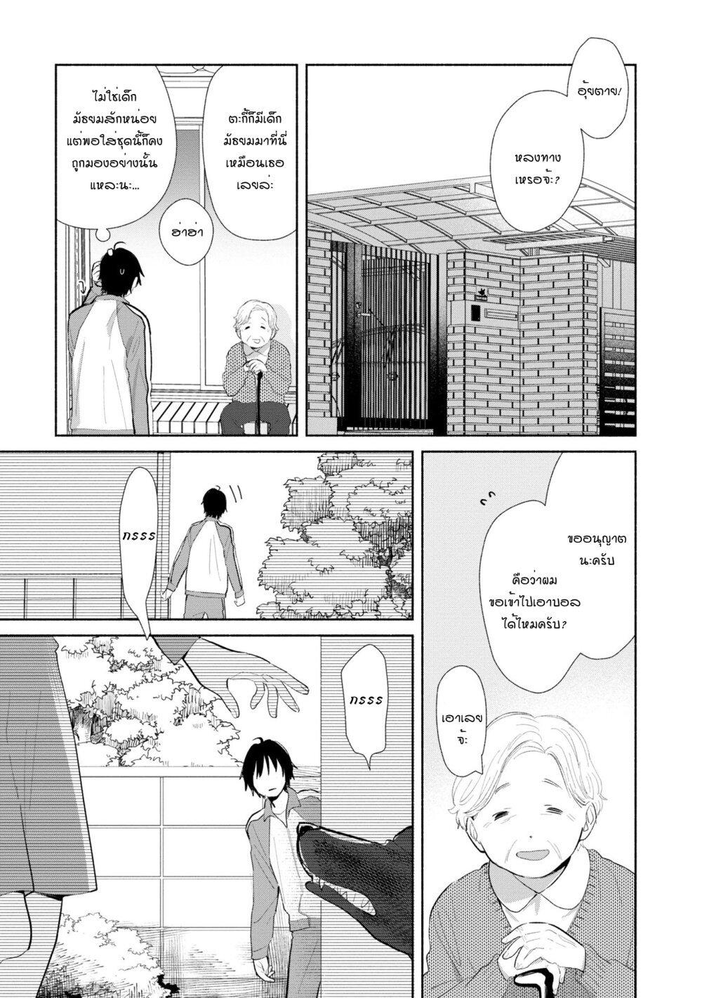 อ่านการ์ตูน Tell Me How to Forget About You ตอนที่ 3 หน้าที่ 16