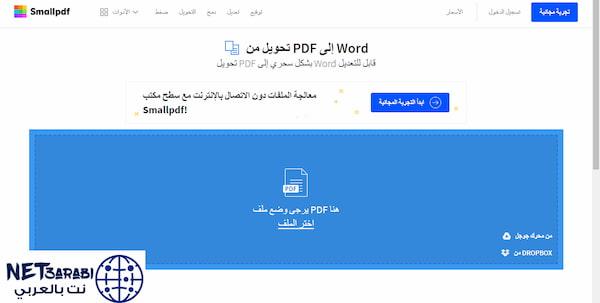 تحويل Pdf الى Word بدون برامج وبنفس التنسيق