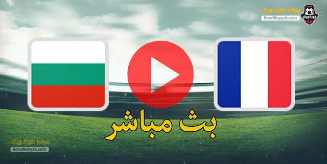 نتيجة مباراة فرنسا وبلغاريا اليوم 8 يونيو 2021 في مباراة ودية