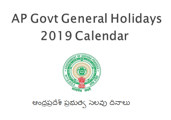 ap-govt-general-holidays-calendar