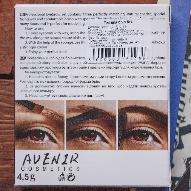 Тени для бровей Avenir Cosmetics