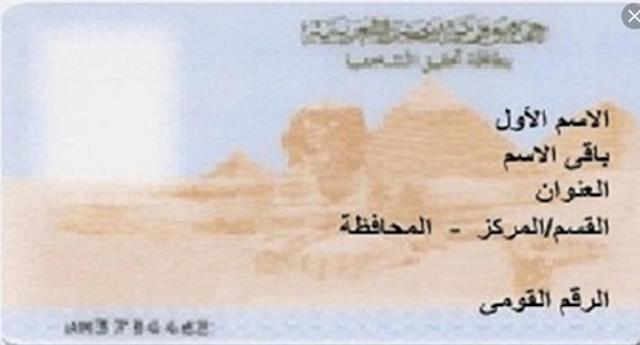 استخراج بطاقات الرقم القومى وشهادات الميلاد المميكنة عن طريق الإنترنت