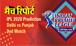 DC vs KXIP IPL T20 Dream11 Prediction: Punjab vs Delhi Best Dream11 Team for 2 Match