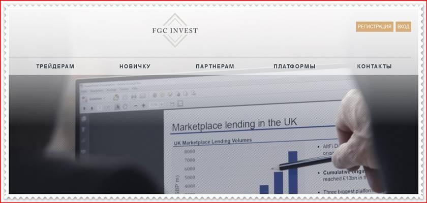 Мошеннический сайт fgcinvest.com – Отзывы? Компания FGCinvest мошенники! Информация
