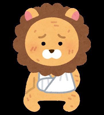 手負いのライオンのイラスト