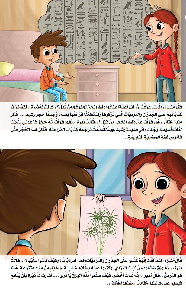 قصص الاستماع للصف الثانى الابتدائى منهج اللغة العربية الجديد ترم أول 2020 19