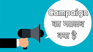 Campaign meaning in hindi