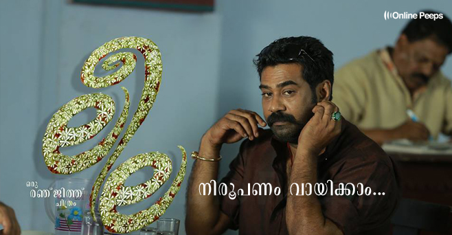 Leela Malayalam Movie Review