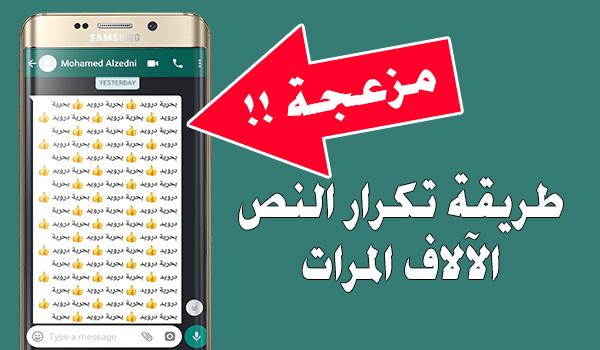شرح استخدام تطبيق Text Repeater لإنشاء رسالة من نص مكرر