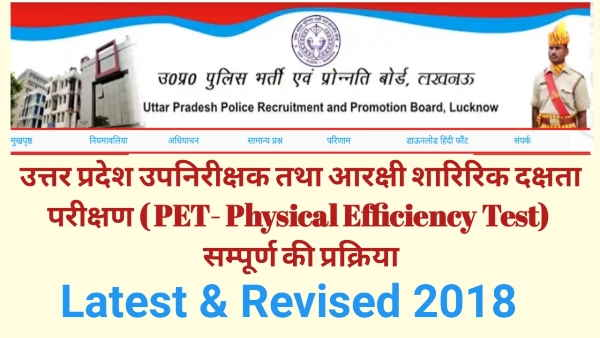 UP SI, Constable PET Process | यूपी उप-निरीक्षक, आरक्षी शारीरिक दक्षता परीक्षा की प्रक्रिया  | up si pet | up constable pet