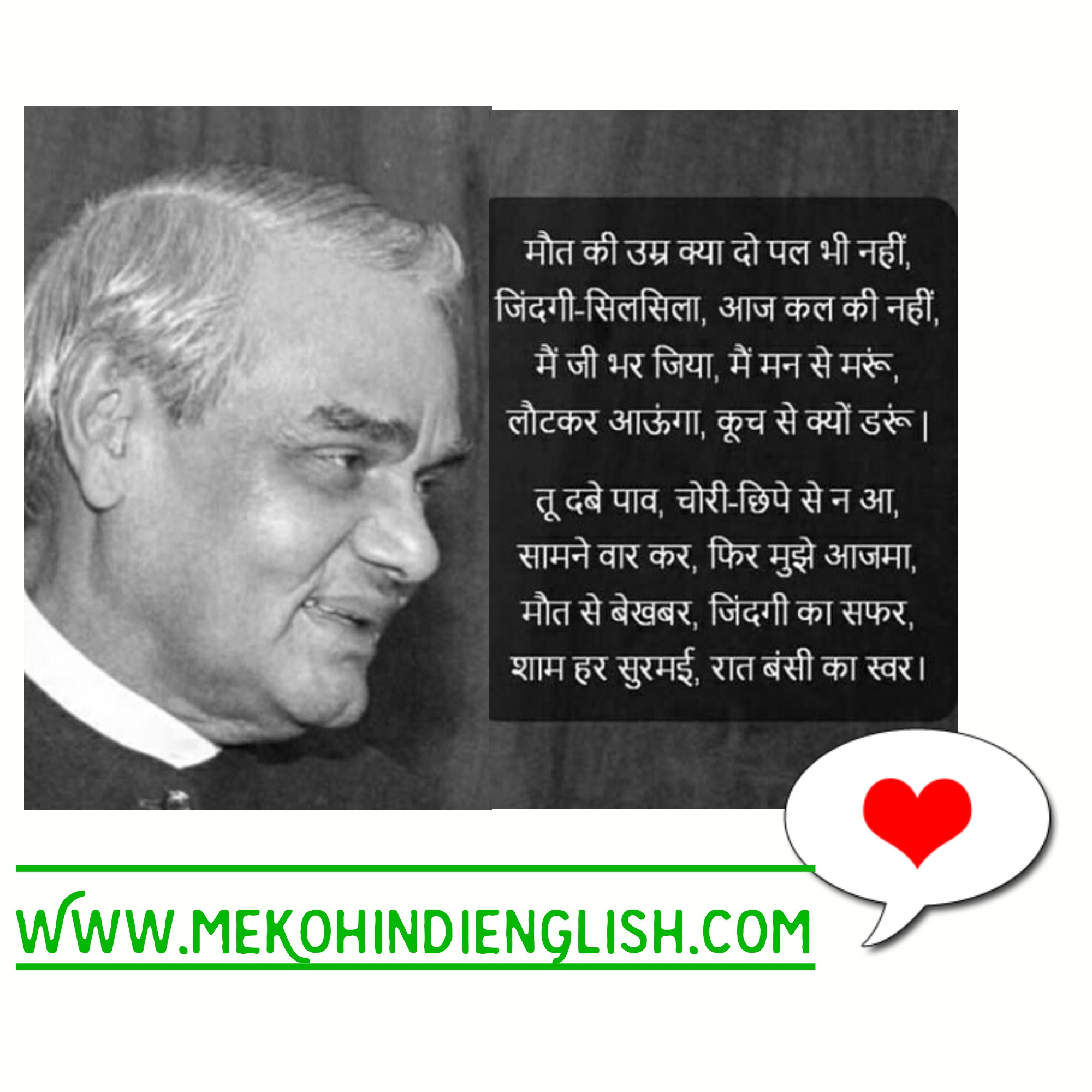 Picture  of atal bihari vajpayee