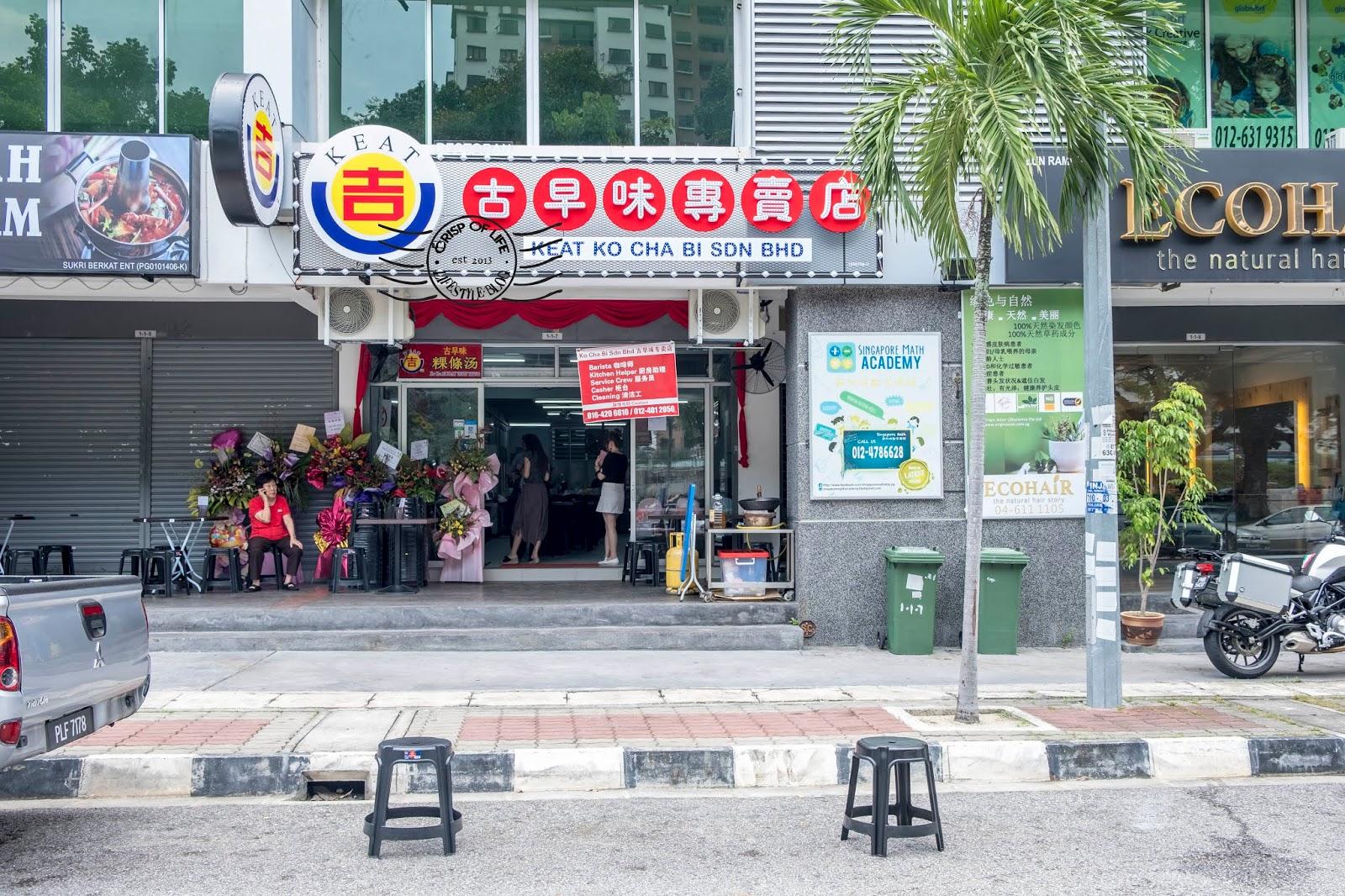 Keat Ko Cha Bi Sdn Bhd 吉古早味专卖店, Sungai Ara Penang