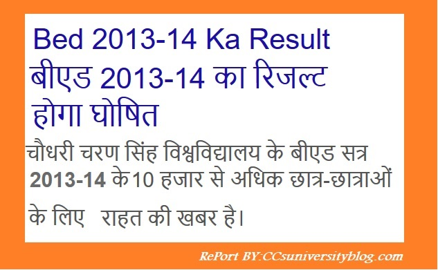 CCS University B.Ed 2013-14 Results [Direct Admission] Check Date here