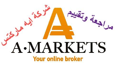 مراجعة وتقييم شركة ايه ماركتس Amarkets