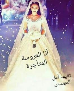 رواية العروس المتاجرة الفصل الثاني