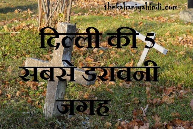 5+ Most Haunted Places of Delhi ~ thekahaniyahindi