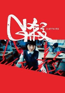 G Affairs 2018 CHINESE