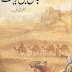 Free Download Urdu Book Hajjaj Bin Yousuf by Aslam Rahi