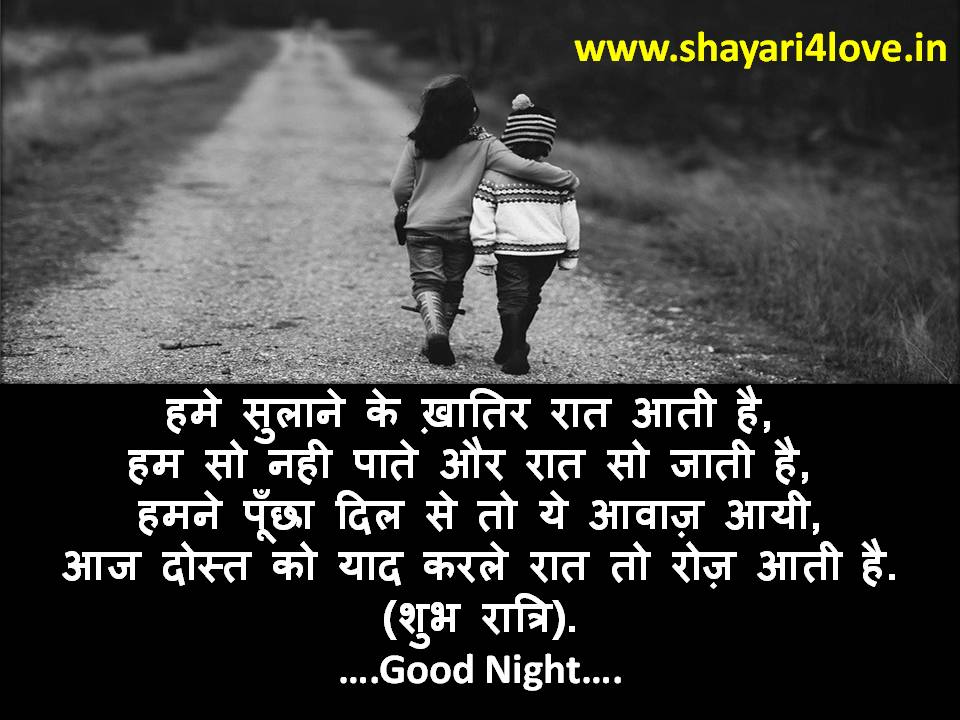 Good Night Shayari for Friends / Dost