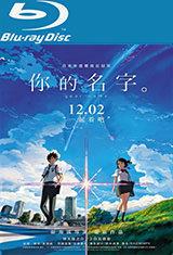 Kimi no na wa (2016) BRRip Subtitulos Latino / Japones AC3 5.1