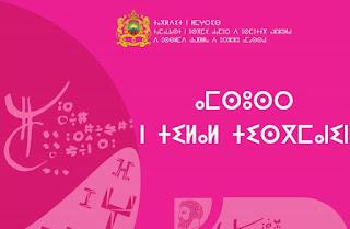 وثائق تربوية لأستاذ(ة) اللغة الأمازيغية باللونين الأزرق و الوردي