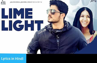 लाइम लाइट Lime Light Lyrics in Hindi | Gurnam Bhullar