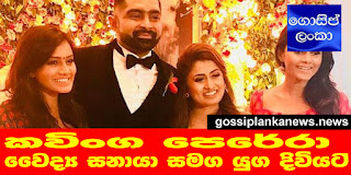 Actor kavinga perera's wedding