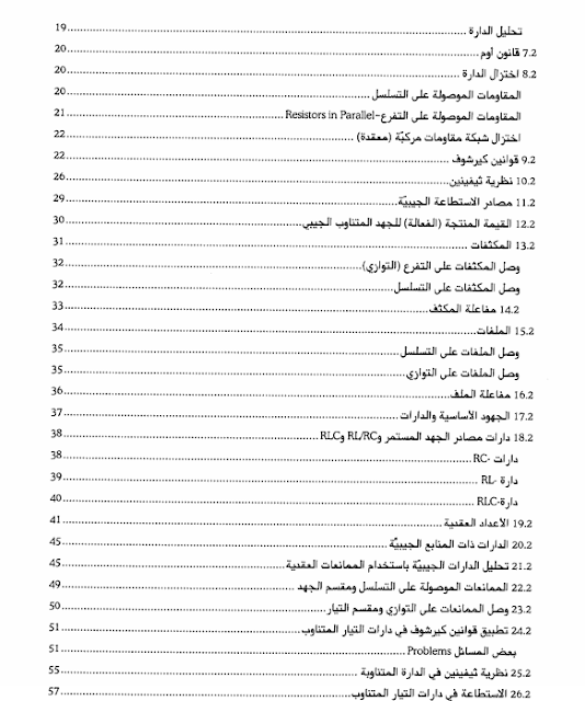 محتويات كتاب الالكترونيات العملية للمبتكرين 2