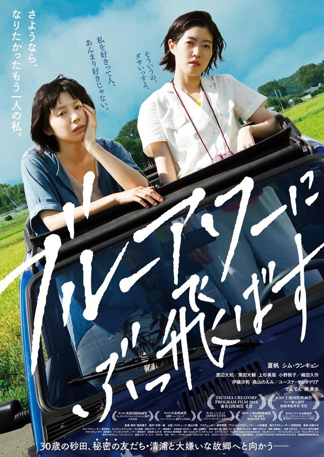 Sinopsis Blue Hour / Buru Awa ni Buttobasu (2019)