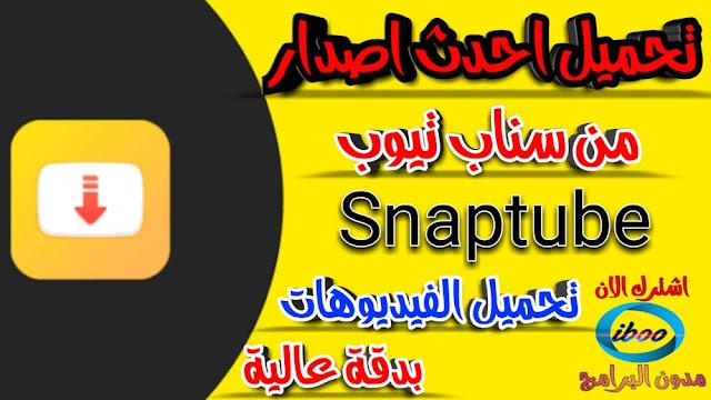 تحميل تطبيق سناب تيوب Snaptube احدث اصدار النسخة المدفوعة  بدون اعلانات