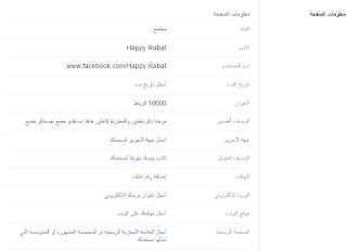 شرح زيادة المعجبين للصفحات عن طريق دمج صفحات الفيسبوك
