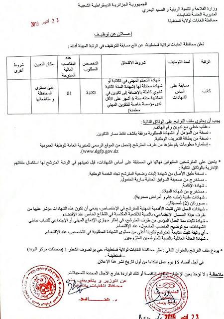 إعلان عن فتح مسابقة للتوظيف في محافظة الغابات حي بوالصوف ولاية قسنطينة 2019