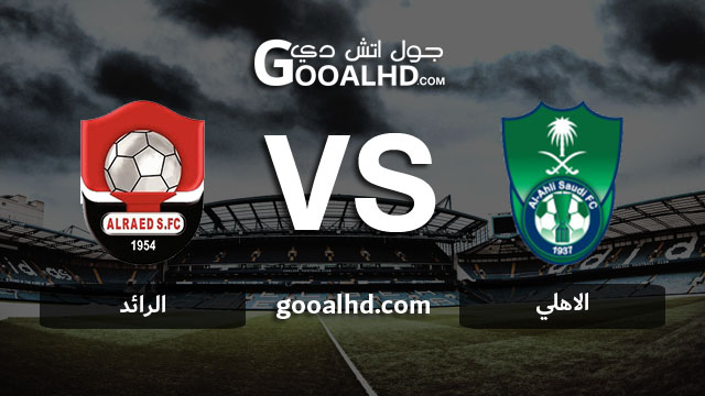 مشاهدة مباراة الاهلي والرائد بث مباشر اليوم اونلاين 28-03-2019 في الدوري السعودي
