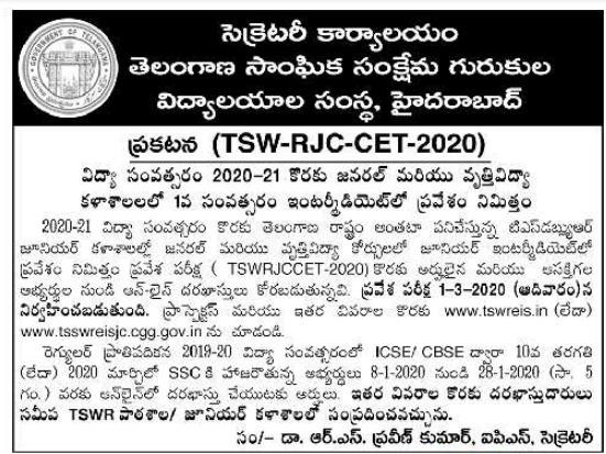 TSWRJC CET 2021 notification, TS social welfare Inter cet apply online