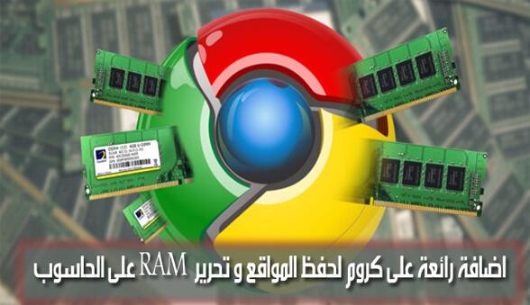 اضافة رائعة على كروم لحفظ المواقع و تحرير ذاكرة رام RAM على الحاسوب