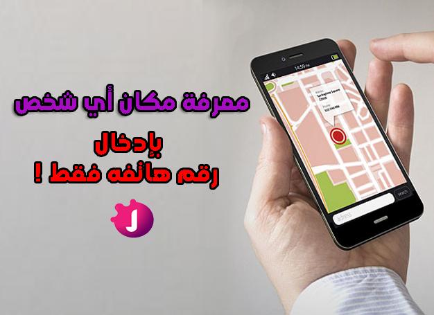 لمعرفة مكان أي شخص في الخريطة باستخدام رقم هاتفه فقط !!